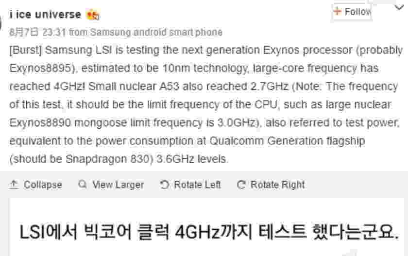 Exynos 8895, Samsung Galaxy S8, 4GHz