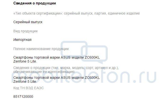 Asus-ZenFone-5-Lite-certification