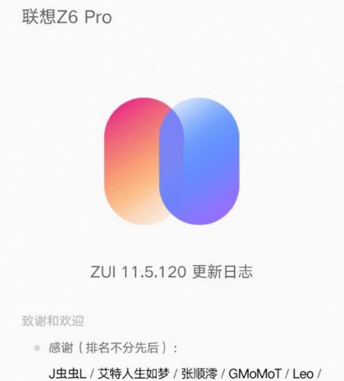 ZUI 11.5 Beta